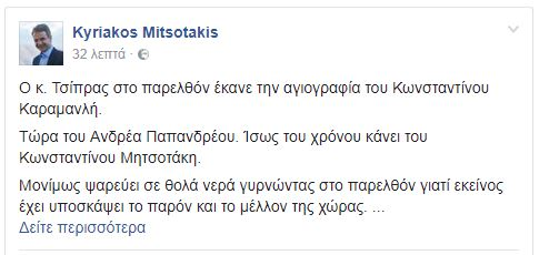 Κ. Μητσοτάκης: Δεν θα ακολουθήσουμε τον κ. Τσίπρα στη βουτιά στο χτες