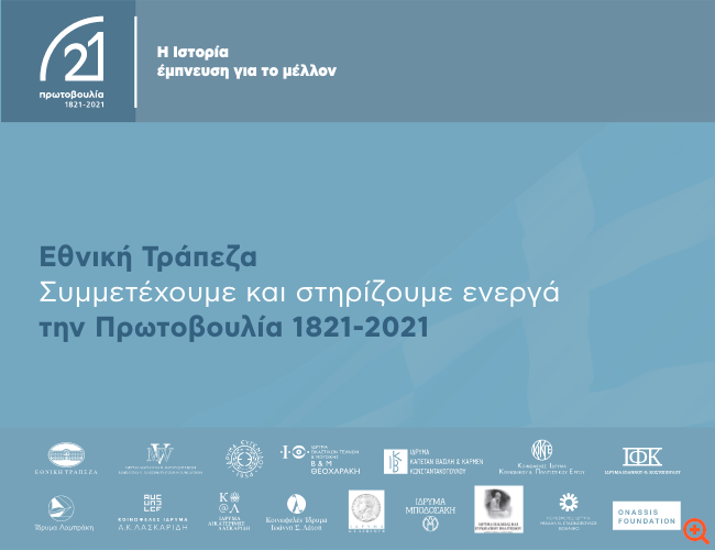 Η Εθνική Τράπεζα στηρίζει την επέτειο των 200 χρόνων από την έναρξη της Ελληνικής Επανάστασης