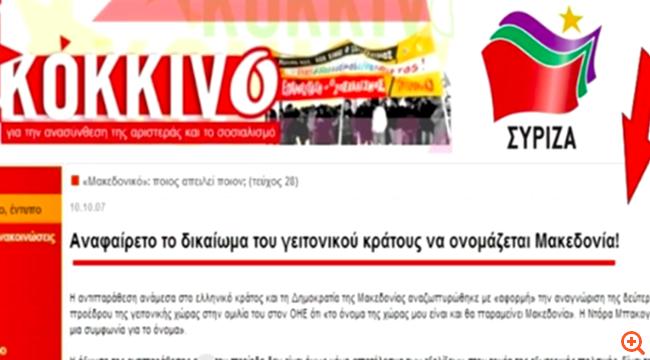 """ΝΔ: Συνεχίζουν οι υπουργοί του ΣΥΡΙΖΑ να υποστηρίζουν την αναγνώριση των Σκοπίων ως """"Μακεδονία"""";"""