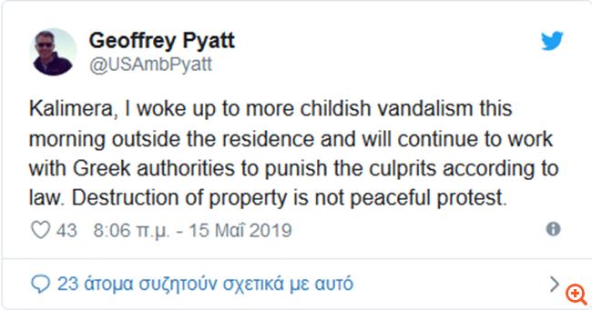 Επίθεση του Ρουβίκωνα με μπογιές στην κατοικία του πρέσβη των ΗΠΑ