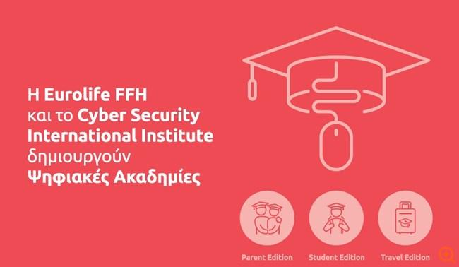 Τηλε-μαθήματα από τη Eurolife FFH για ασφαλή πλοήγηση στο internet