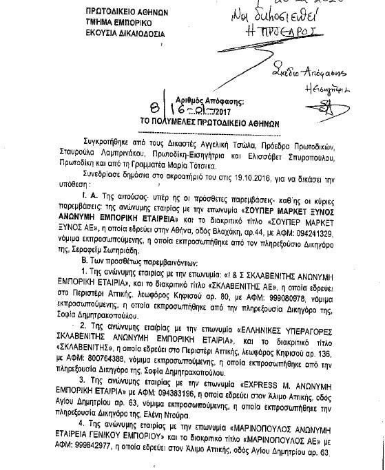 Τι αναφέρει η απόφαση του Πρωτοδικείου για τη Μαρινόπουλος