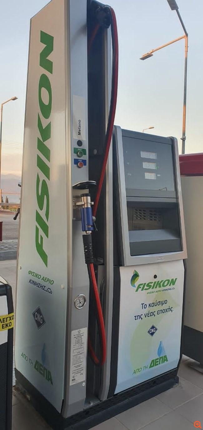 ΔΕΠΑ: Νέα πρατήρια φυσικού αερίου κίνησης Fisikon στον ΣΕΑ Ψαθόπυργου
