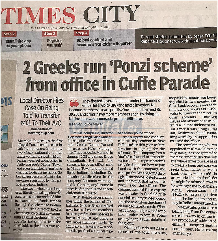 Καταγγελία για ponzi scheme στην Ινδία με εγκέφαλους γνωστούς Έλληνες