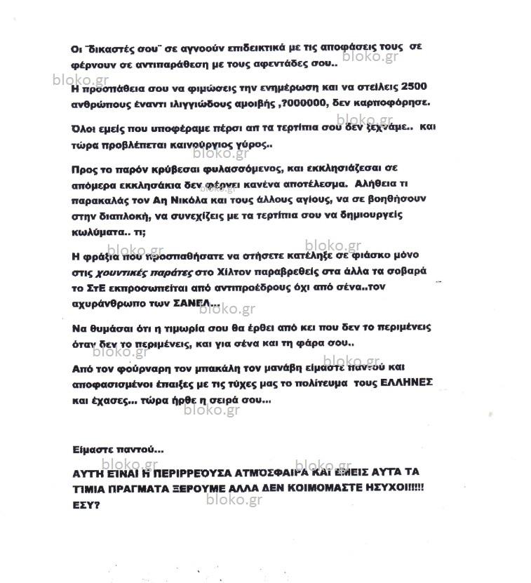 Απειλητική επιστολή στον Πρόεδρο του ΣτΕ