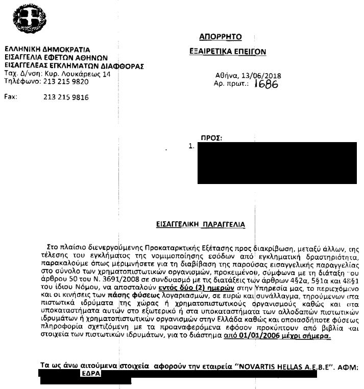 Ανοίγουν οι λογαριασμοί της Novartis Hellas