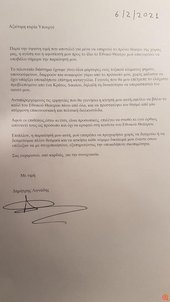 Παραιτήθηκε ο Δημήτρης Λιγνάδης από καλλιτεχνικός διευθυντής του Εθνικού Θεάτρου