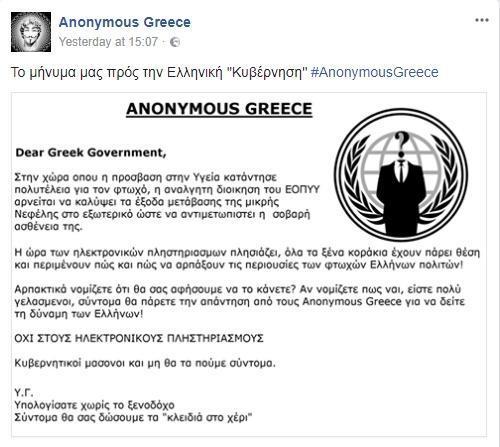 Οι Anonymous