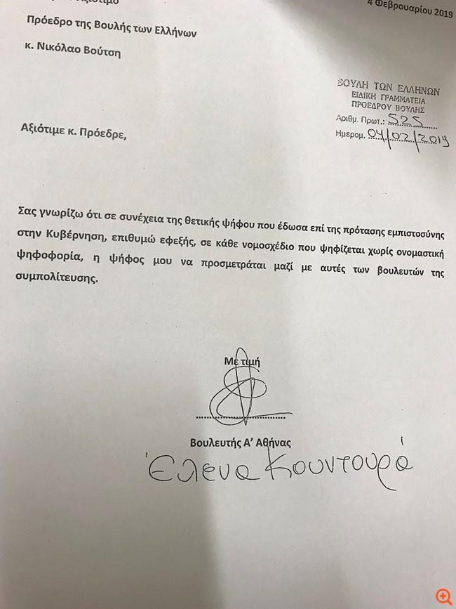 Kountoura