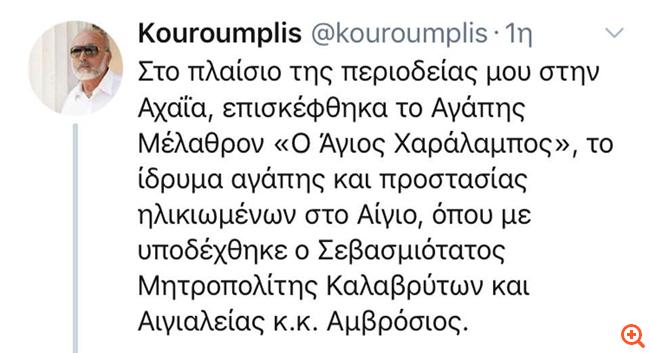 """Σάλος με Κουρουμπλή- Αμβρόσιο που θαμπώνει τα περί """"Προοδευτικής Συμμαχίας"""""""
