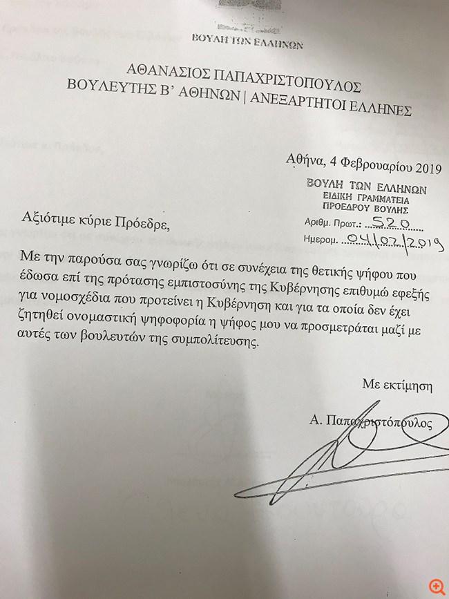 Papaxristopoulos