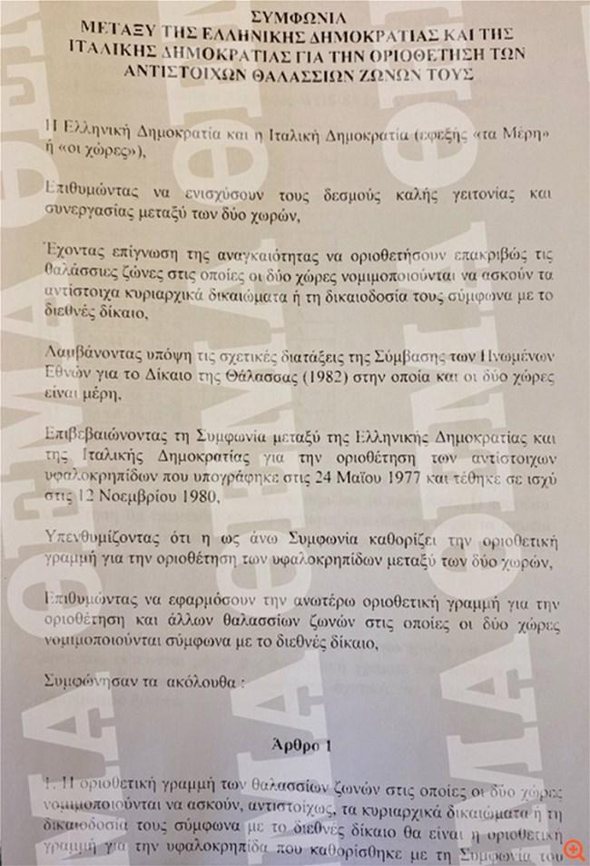 Αυτή είναι η συμφωνία Ελλάδας - Ιταλίας για την ΑΟΖ