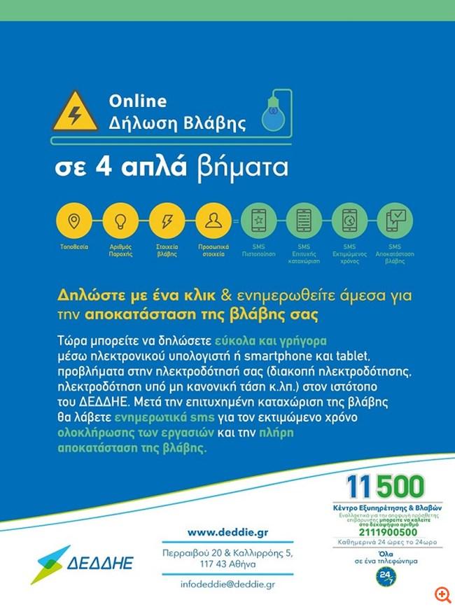 ΔΕΔΔΗΕ: Αναβάθμιση της εφαρμογής για την online δήλωση βλάβης
