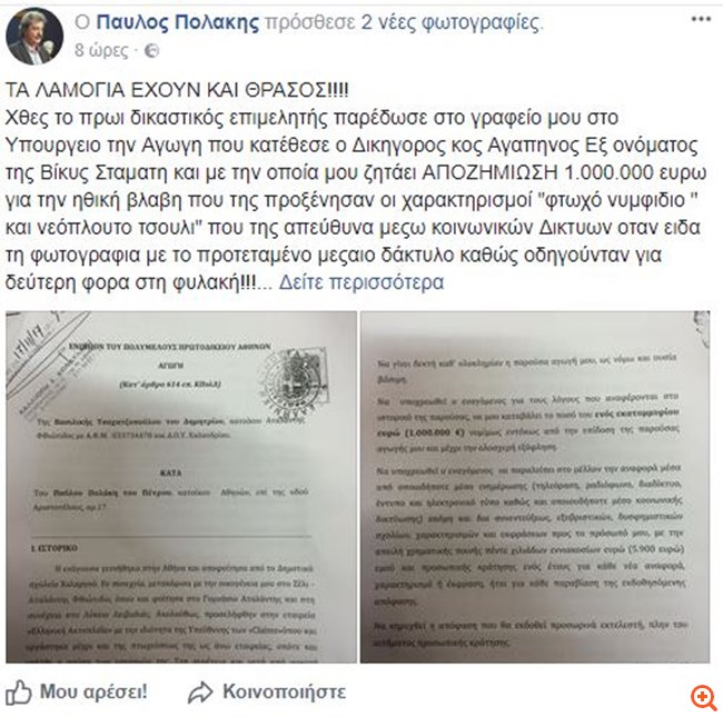 Αποζημίωση 1 εκατ. ευρώ ζητά η Βίκυ Σταμάτη από τον Π. Πολάκη