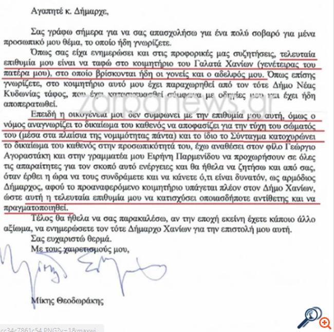 """Κηδεία Μ. Θεοδωράκη: Δικαστικό """"μπλόκο"""" στην τέλεσή της στο Βραχάτι"""