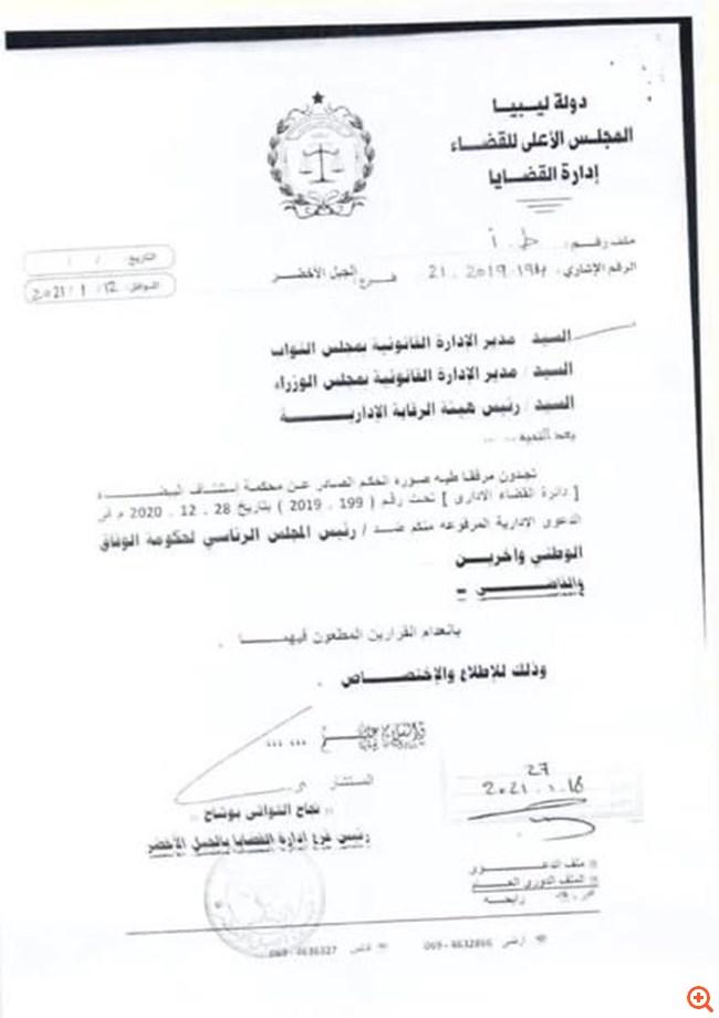 Αραβικά ΜΜΕ: Εφετείο στη Λιβύη ακύρωσε το τουρκο-λιβυκό μνημόνιο για τα θαλάσσια σύνορα