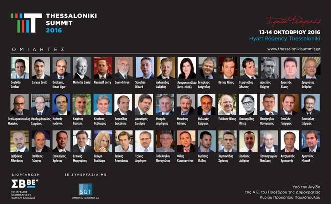 1η Σύνοδος της Θεσσαλονίκης: επιταχύνοντας την ανάπτυξη και την πρόοδο
