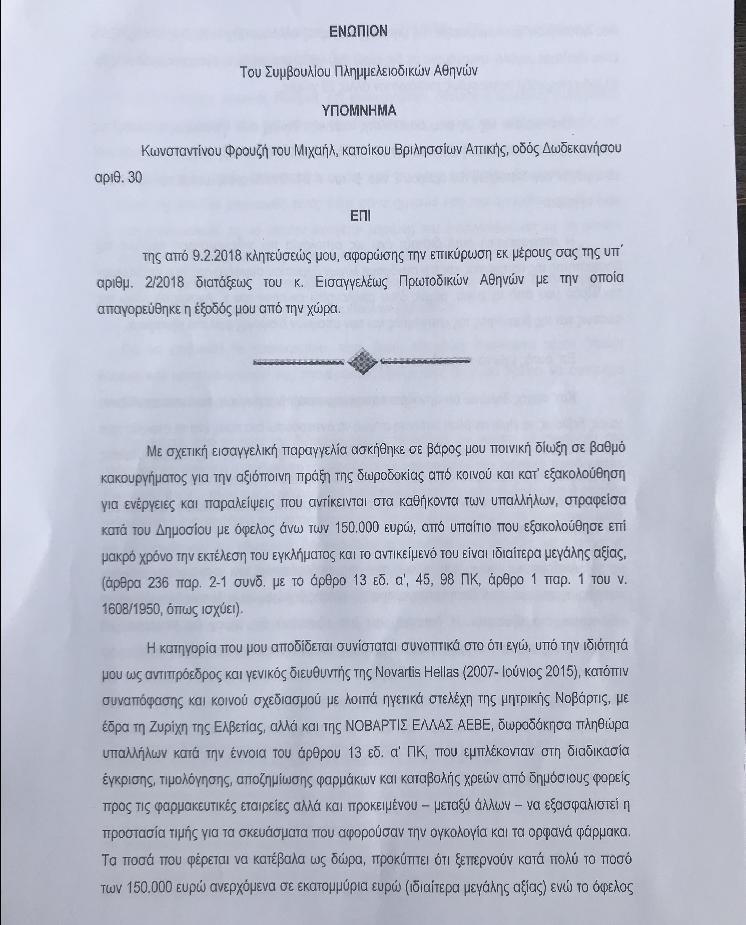 Τι λέει ο Κ. Φρουζής στο υπόμνημά του προς το Συμβούλιο Πλημμελειοδικών