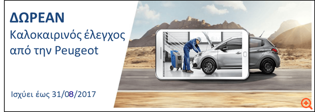 Δωρεάν καλοκαιρινός έλεγχος απο την Peugeot