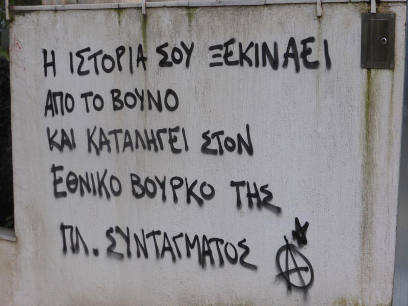 Επίθεση αντιεξουσιαστών στο σπίτι του Μ. Θεοδωράκη