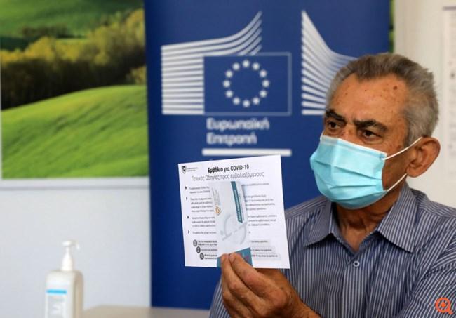 εμβόλιο-κύπρος