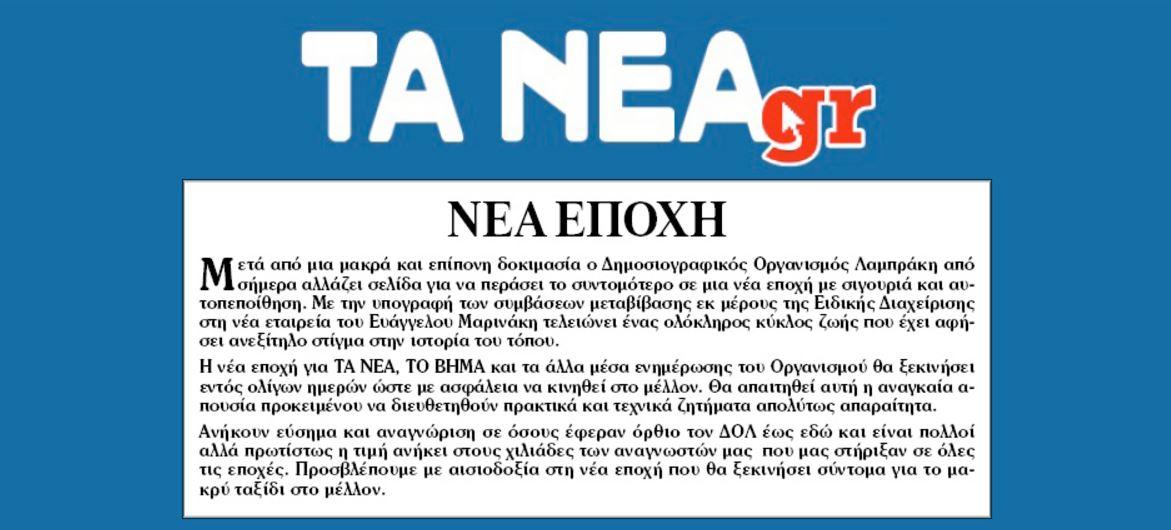 """ΔΟΛ: """"Νέα εποχή"""""""