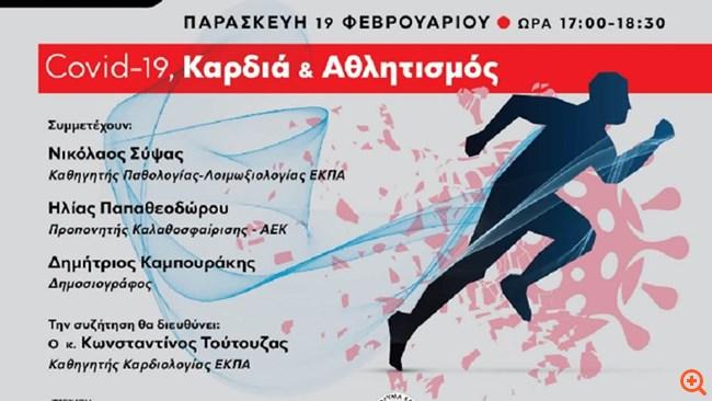 Κορονοϊός, καρδιά και αθλητισμός: Διαδικτυακή συζήτηση του Ελληνικού Ιδρύματος Καρδιολογίας