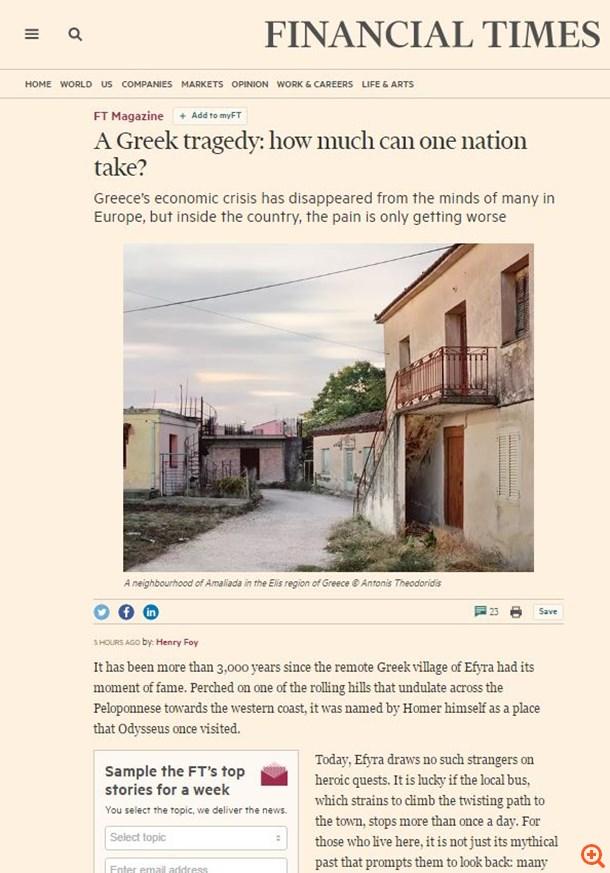 FT: Ελληνική τραγωδία - Πόσα να αντέξει ένας λαός;