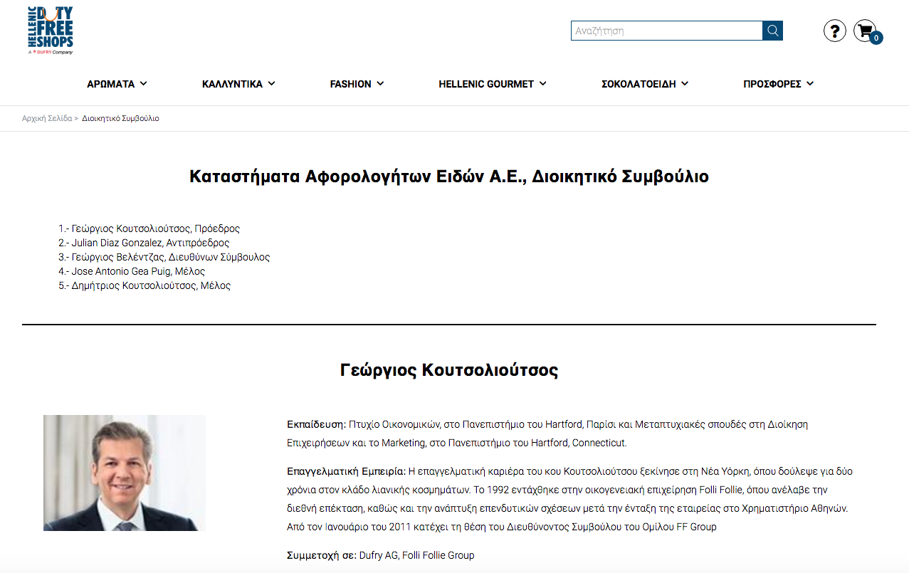 Site ΚΑΕ