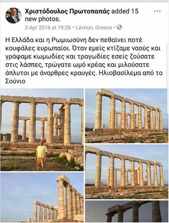 Η ΝΔ για τον νέο διευθυντή του Ελληνικού Διαστημικού Οργανισμού