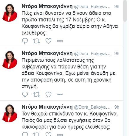 bakoyanni twitter