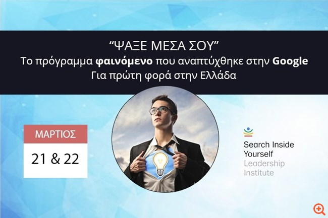 Search Inside Yourself: Όταν οι κολοσσοί της Silicon Valley αρχίζουν να.... ψάχνονται μέσα τους