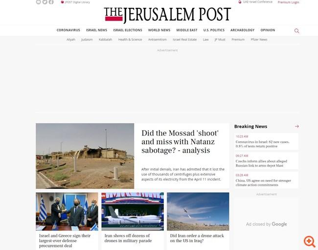 Jerusalem Post: Το Ισραήλ και η Ελλάδα υπέγραψαν τη μεγαλύτερη ως τώρα αμυντική συμφωνία