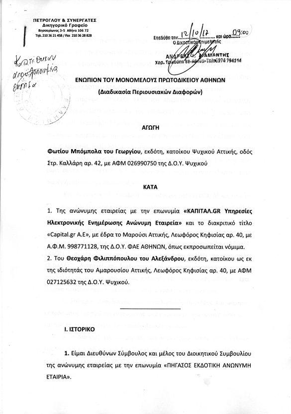 Αγωγή του Φώτη Μπόμπολα κατά του Capital.gr!