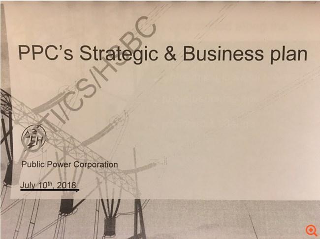 δεη business plan