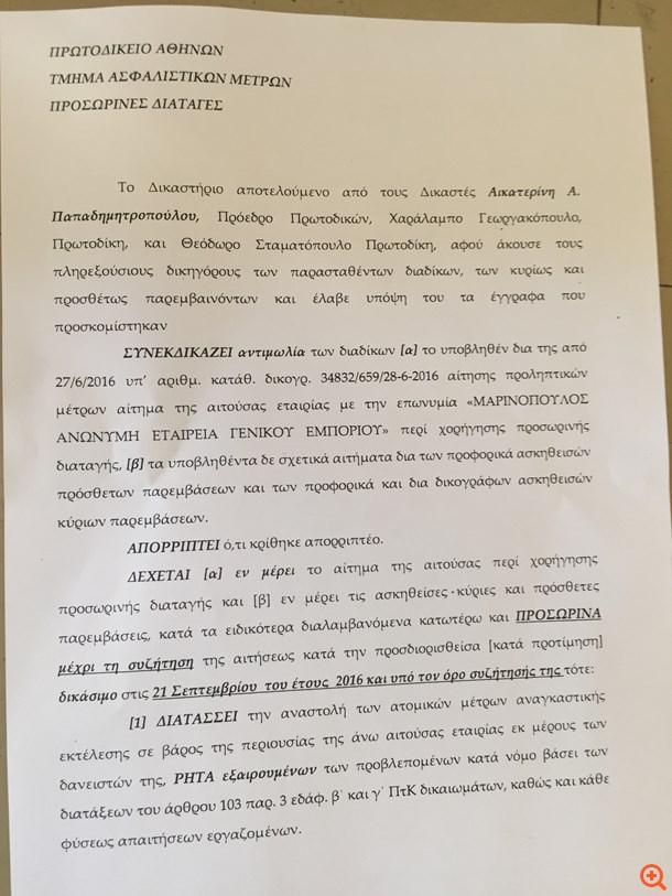 Σε καθεστώς προστασίας από τους πιστωτές της η Μαρινόπουλος