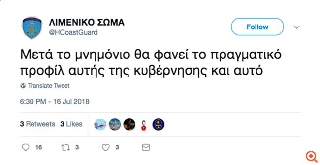 Φιλοκυβερνητικό tweet από... τον επίσημο λογαριασμό του Λιμενικού