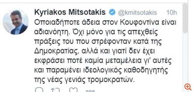 Σφοδρές πολιτικές αντιδράσεις για την άδεια στον Δημήτρη Κουφοντίνα