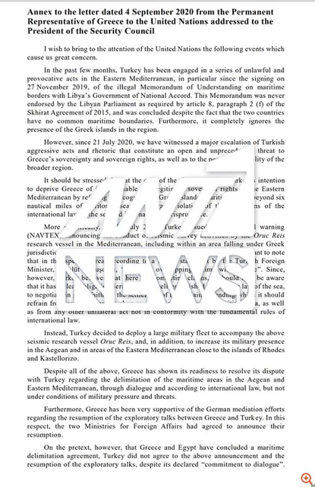 Τι λέει η επιστολή Μητσοτάκη στον ΟΗΕ για την Τουρκία