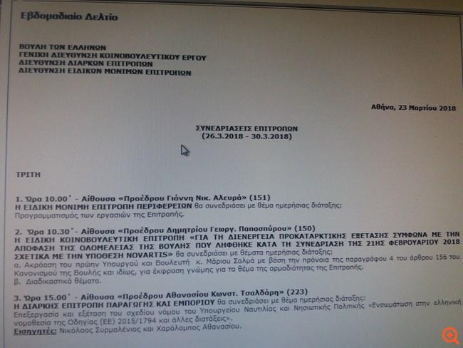 Επιστολή Σαλμά σήμερα στην προανακριτική ότι δεν θα προσέλθει