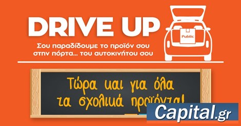 Υπηρεσία Drive Up από το κοινό: Τώρα για όλα τα σχολικά προϊόντα