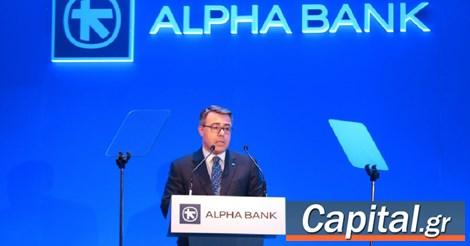 800 εκατομμύρια ευρώ σε υπεραξία από τις θυγατρικές της Alpha Bank στο εξωτερικό