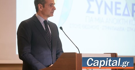 Κ. Μητσοτάκης: Η χώρα δεν μπορεί να στηρίζεται σε μία κυβερνητική πλειοψηφία-κουρελού