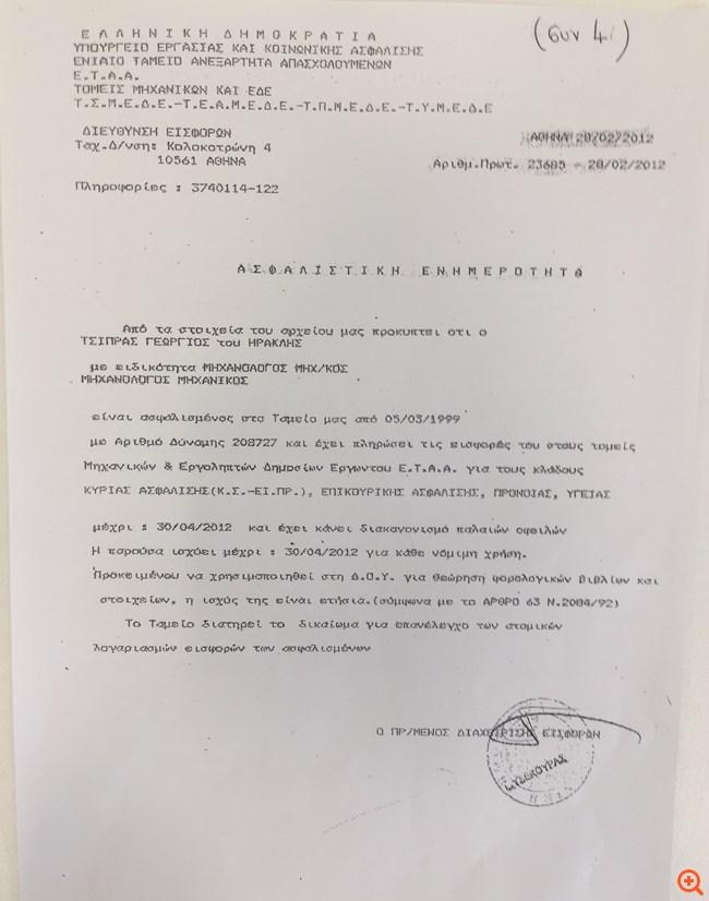 """ΝΔ: Ιδού τα στοιχεία που αποδεικνύουν την πλαστογραφία της εταιρείας """"ΔΙΟΔΟΣ"""" της οικογένειας Τσίπρα"""