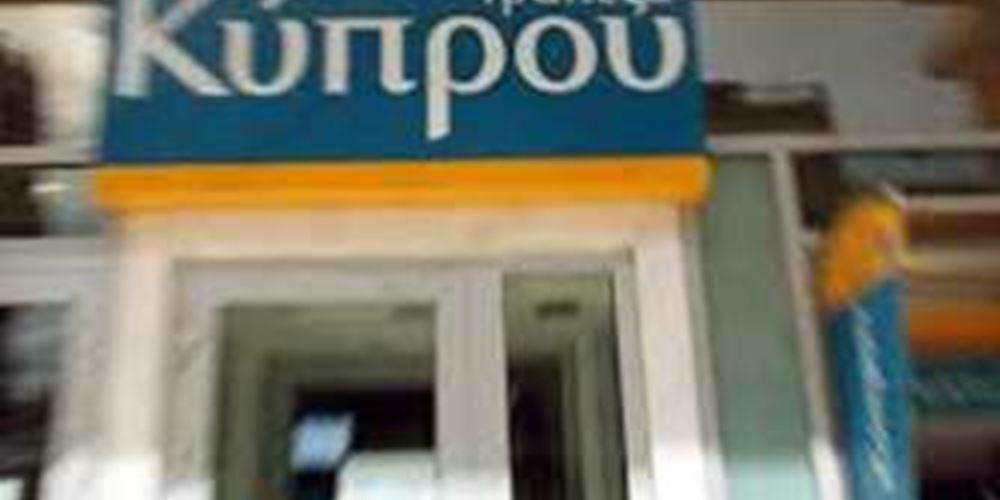 Ο οίκος Fitch αναβάθμισε την Τράπεζα Κύπρου