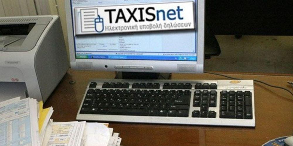 Άνοιξε το taxis για τα αναδρομικά συνταξιούχων του 2016