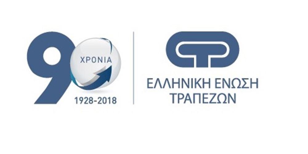 Μέτρα από την Ελληνική Ένωση Τραπεζών με στόχο την ανακούφιση των πληγέντων