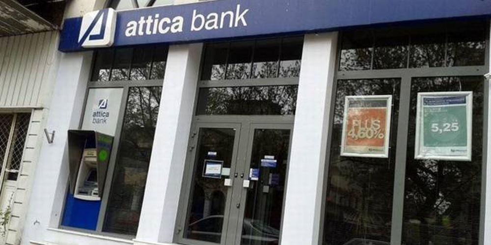Επιτυχής η ΑΜΚ της Attica Bank