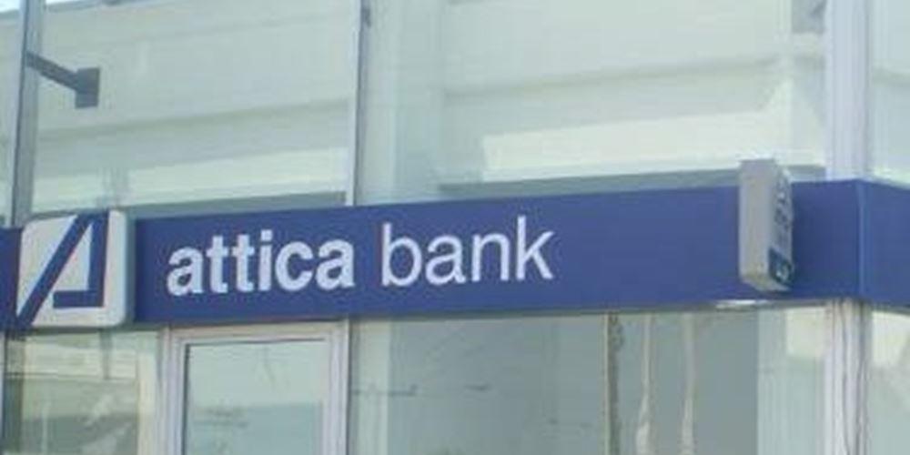 Attica Bank: Τη Δευτέρα το ΔΣ για την εκλογή νέου προέδρου και σύγκληση έκτακτης Γ.Σ.