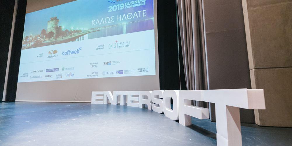 Entersoft: Αύξηση εσόδων και κερδών το 2018